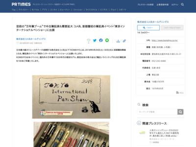 """空前の""""万年筆ブーム""""で中古筆記具も需要拡大 コメ兵、首都圏初の筆記具イベント「東京インターナショナルペンショー」に出展 – PR TIMES (プレスリリース)"""