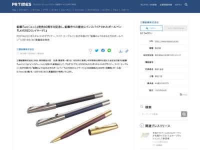 鉛筆『uni(ユニ)』発売60周年を記念し、鉛筆作りの歴史にインスパイア … – PR TIMES (プレスリリース)