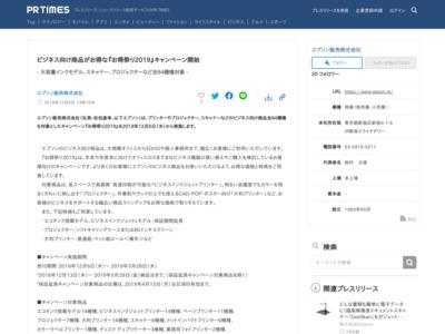 ビジネス向け商品がお得な『お得祭り2019』キャンペーン開始 – PR TIMES (プレスリリース)