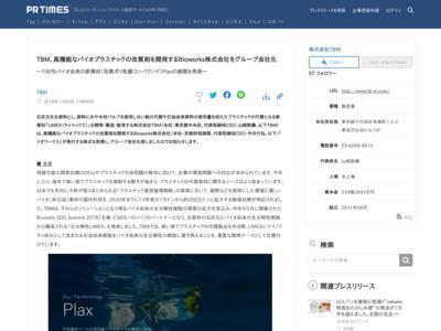 TBM、高機能なバイオプラスチックの改質剤を開発するBioworks株式会社をグループ会社化 – PR TIMES (プレスリリース)
