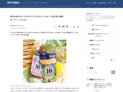 現代女性をサポートするブランド「ジョテキ」ドン・キホーテで取り扱い開始! – PR TIMES (プレスリリース)