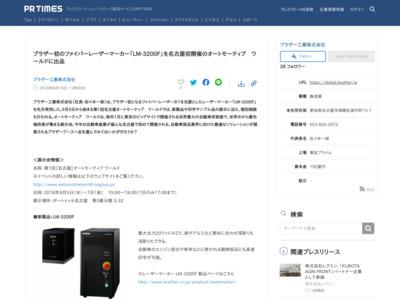 ブラザー初のファイバーレーザーマーカー「LM-3200F」を名古屋初開催のオートモーティブ ワールドに出品 – PR TIMES (プレスリリース)