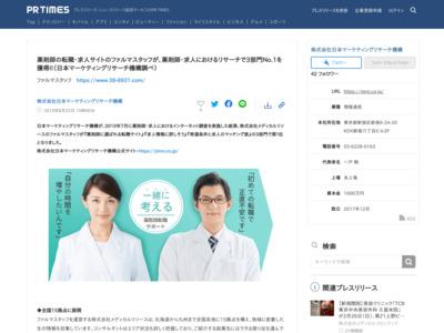 ファルマスタッフが薬剤師転職に関するインターネット調査で3部門1位を獲得。