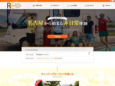 名古屋のキャンピングカーレンタルは「レンタルキャンピングカージャパン名古屋」