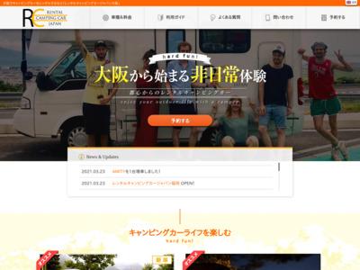 レンタルキャンピングカージャパン大阪