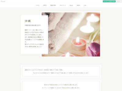 出張マッサージ&トレーニング 蘆薈の花〈Rokai-no-Hana〉