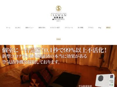 Asianfeeling SAWAN(サワン)