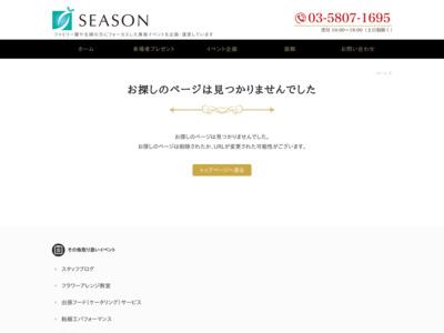 高級フラワー・バルーン装飾【シーズン】