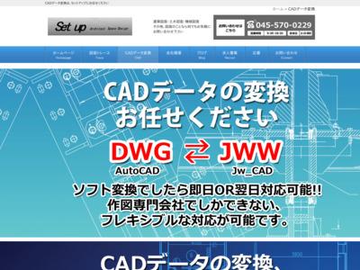図面トレース・cadデータ変換