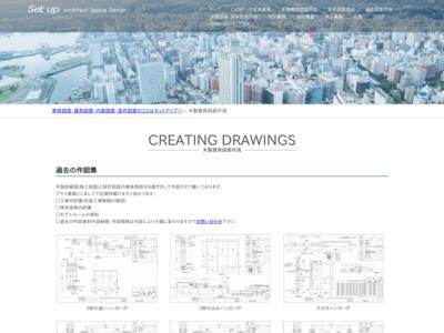 家具図面・建具図面のSetupセットアップ