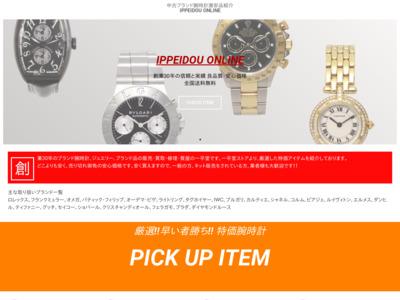 中古ブランド腕時計激安品紹介 IPPEIDOU ONLINE
