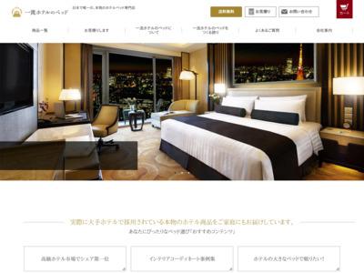 一流ホテルのベッド Yahoo!店 ホテルのベッドをご家庭にも