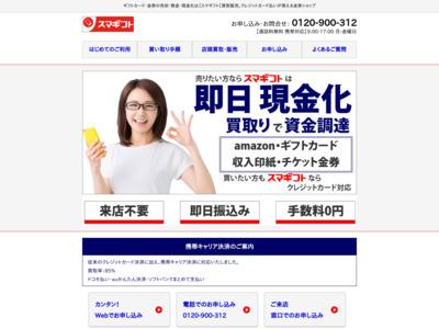 クレジットカード・ショッピング枠現金化サービスのスマギフト