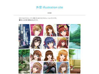外窓 illustration site