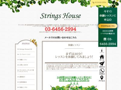 ストリングスハウス