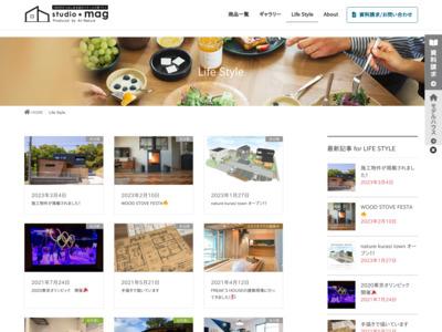 埼玉でLIFE LABEL(ライフレーベル)デザイン住宅を建てるならスタジオマグ|studio-mag | LIFE LABEL(ライフレーベル)埼玉