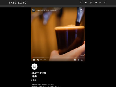 ANOTHER8 目黒 – TABI LABO