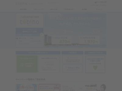 ネット専用リスク細分型海外旅行保険t@bihoたびほ