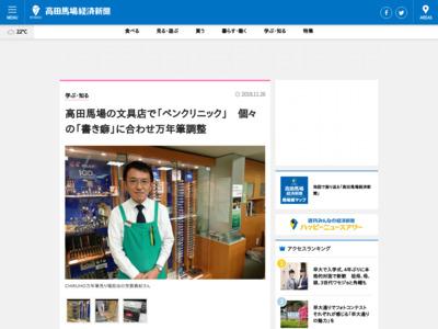 高田馬場の文具店で「ペンクリニック」 個々の「書き癖」に合わせ万年筆調整 – 枚方経済新聞