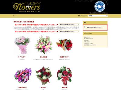 現地の花屋による花の国際配達