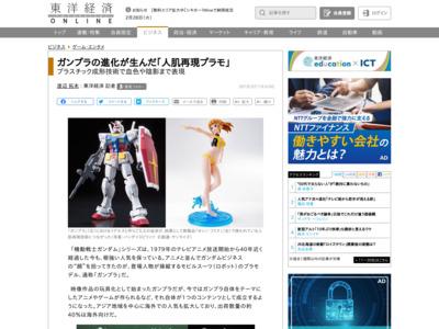 ガンプラの進化が生んだ「人肌再現プラモ」 – 東洋経済オンライン