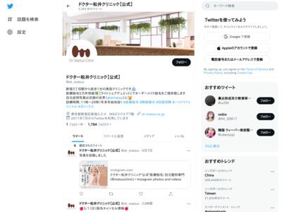 ドクター松井クリニック (dr_matsui)さんはTwitterを使っています