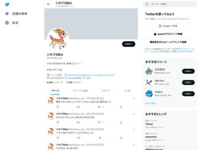 https://twitter.com/shikijika_bot