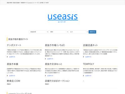 居抜き物件の一発検索サイト【useasis(ユージーズ)】