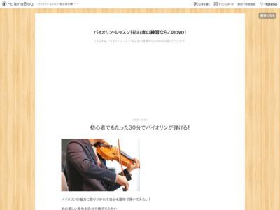 バイオリン・レッスン!初心者の練習