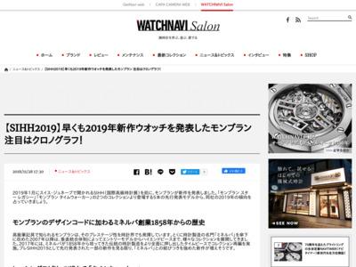 早くも2019年新作ウオッチを発表したモンブラン 注目はクロノグラフ! – GetNavi web