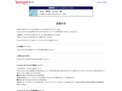 Yahoo! Wi-Fi - 業界最安値級の月額1,980円