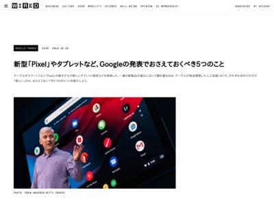 新型「Pixel」やタブレットなど、Googleの発表でおさえておくべき5つのこと – WIRED.jp