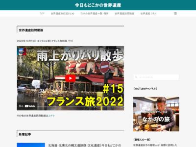 日本の世界遺産一覧