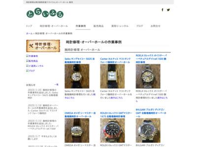 時計の修理・オーバーホール・販売 - 東京西萩窪のトライフル