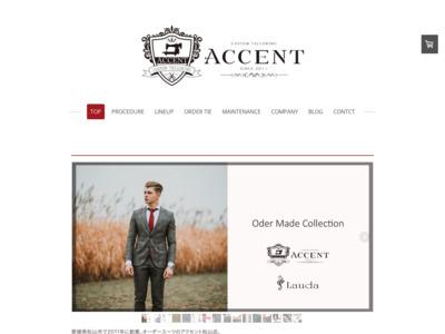 オーダースーツのACCENT松山店