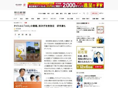 https://www.asahi.com/articles/ASL4J51JGL4JUCVL01H.html