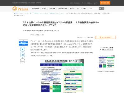 「日本企業のための世界特許調査」システムを新提案 世界特許調…| – @Press (プレスリリース)