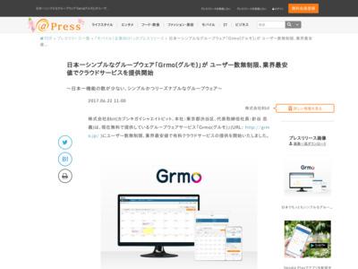 日本一シンプルなグループウェア「Grmo(グルモ)」がユーザー数無制限、業界最安値でクラウドサービスを提供開始 – @Press (プレスリリース)