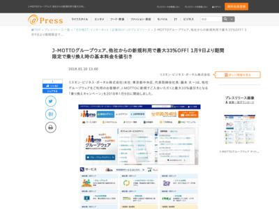 J-MOTTOグループウェア、他社からの新規利用で最大33%OFF!1月9 … – @Press (プレスリリース)