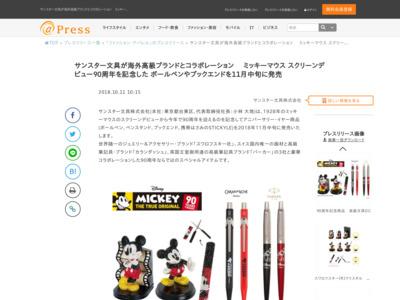 サンスター文具が海外高級ブランドとコラボレーション ミッキーマウス スクリーンデビュー90周年を記念したボールペンやブックエンドを11月中旬に発売 – アットプレス (プレスリリース)