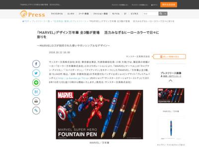 「MARVEL」デザイン万年筆 全3種が登場 活力みなぎるヒーローカラーで日々に彩りを – アットプレス (プレスリリース)