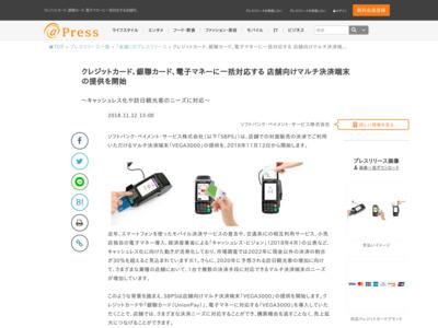 クレジットカード、銀聯カード、電子マネーに一括対応する店舗向けマルチ決済端末の提供を開始 – アットプレス (プレスリリース)