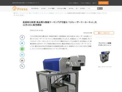 低価格を実現!高品質な微細マーキングが可能な「UVレーザーマーカー … – アットプレス (プレスリリース)