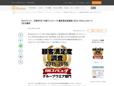 ネオジャパン、 日経BP社「日経コンピュータ 顧客満足度調査 2015-2016」において1位を獲得 – @Press (プレスリリース)