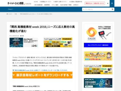「関西 高機能素材 week 2018」ニーズに応え素材の高機能化が進む – オートメーション新聞ウェブ版 (プレスリリース)