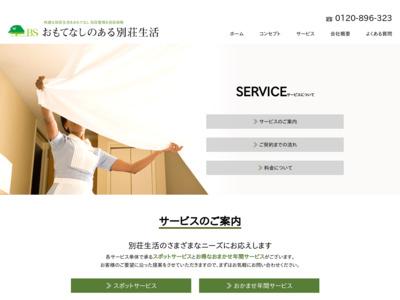軽井沢 湘南 葉山 別荘管理 別荘サポートへ