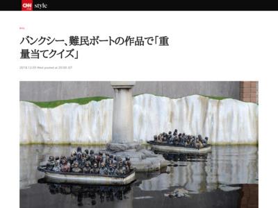 バンクシー、難民ボートの作品で「重量当てクイズ」 – CNN.co.jp