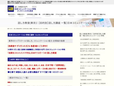日本コミュニケーション学院