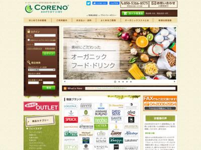 オーガニックコスメの個人輸入代行 CORENO(コレノ)