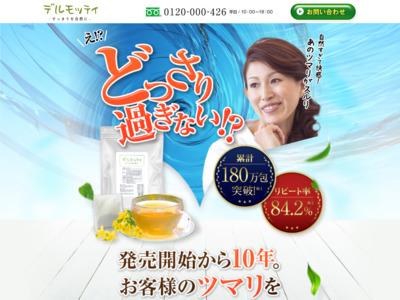 【公式】デルモッティ - お腹の悩みに自然素材の健康茶